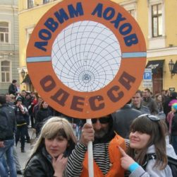 Лови лохов, Одесса